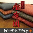 日本製 座布団【銘仙判:55×59cm】◆安心の日本製!中綿たっぷりで座り心地抜群!6色展開!