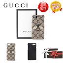 ショッピングスマホケース 【送料無料!早い者勝ち!】Gucci(グッチ)iPhone 7 8 スマホケース 携帯電話 新品・本物保証 ギフト プレゼント 無料ギフトラッピング対応可!