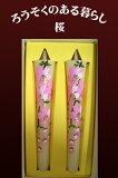 桜 絵ろうそく3号 2本入 (手描き)絵ローソク 和ろうそく 仏具 10P15Feb15