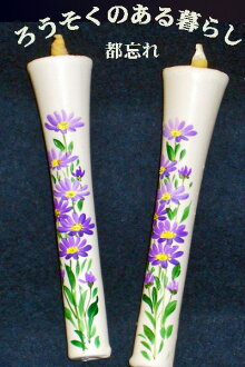 Picture two candles 6 No. ( hand-painted ) immigration Campanula