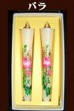 ・・バラの花言葉・・・・・「愛」「恋」・・・花の色によっても花言葉に違いがあるみたいです3号絵ろうそく・・(手描き)・・・・・バラ・・・・・(2本入)・・
