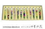 あなただけのオリジナル「四季の花」(手描き)です。一本一本自由に選べる12本入12本セット【楽ギフ包装】【楽ギフのし宛書】 3号絵ろうそくオリジナル「四季の花」(手描き)【RCP】