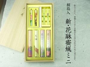 御進物用桐箱入・花琳蜜蝋【ご進物用・お線香】