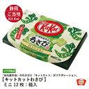 キットカット わさび ネスレ kitkat Nestle 静岡 ホワイトチョコレート 本わさび 田丸