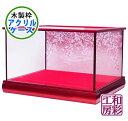 雛人形 木製枠本格アクリルケース:赤「収納可能サイズ-幅:約54.0x奥行:約34.0x高さ:約24.5(cm)」/ksd428a|| お雛様 ミニ かわいい ..
