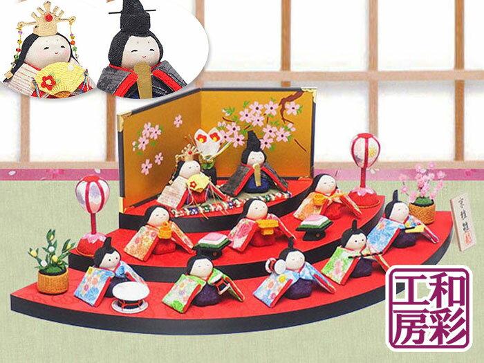 雛人形 ひな人形「優しい笑顔 扇面三段わらべ雛10人揃い」rh57s お雛様 コンパクト …...:wasai-kobo:10011564