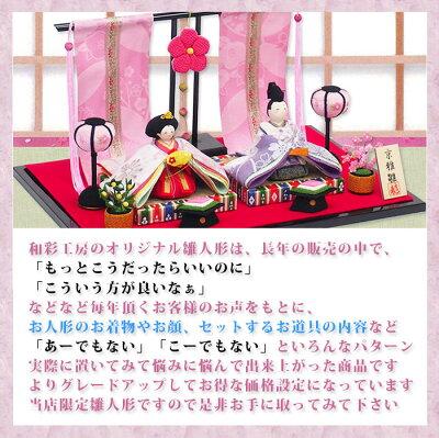 雛人形ケース飾り「桃花几帳花雅雛親王飾り」rhk162s