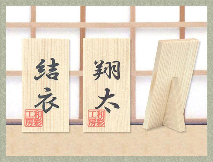 名入れ立札「落款入り 4.0x8.0cm」||(5月人形 飾り ひなまつり ひな祭り 五月…...:wasai-kobo:10013129