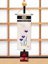 五月人形「菖蒲幟」ri251 端午の節句 コンパクト 室内用...