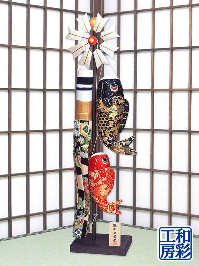 室内用 こいのぼり「豪華 西陣金襴 スタンド 絢飾 鯉のぼり/高さ83cm」ri310五月…...:wasai-kobo:10013440