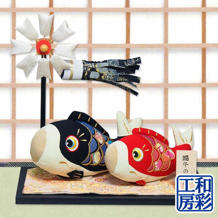 五月人形 飾り「和ぐるみ 絢飾鯉 親子飾り」ri264端午の節句 コンパクト リュウコドウ…...:wasai-kobo:10012792