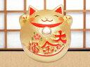素焼陶製「大金運招き猫 貯金箱」置物 和雑貨 玄関飾り 置物 飾り インテリア 玄関 和風 和風小物 和小物 動物 オブジェ かわいい おしゃれ