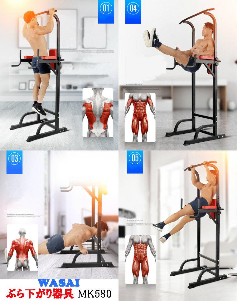 ぶら下がり健康器 懸垂 器具 腹筋 マシン 筋トレーニング 懸垂マシーン マルチジム ダンベル等  mk580 今なら更に送料無料 筋肉 マルチジム ぶらさがり 器具