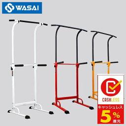 <strong>ぶら下がり健康器</strong> 懸垂マシン【組立簡単/<strong>コンパクト</strong>】懸垂 器具 チンニングスタンド けんすいマシーン 筋トレーニング (3色) WASAI(ワサイ)