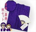 紫ちゃんちゃんこ綿入3点セット 長寿・古希・喜寿・傘寿祝いに