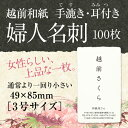 【女性用名刺】手漉き耳付き越前和紙名刺「婦人名刺」3号サイズ 100枚