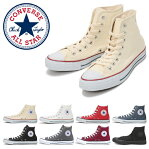 コンバース CONVERSE オールスター ハイカット HI  キャンバス CANVAS ALL STAR HI スニーカー メンズ レディース 大人 定番 国内正規品 JPN印有り 靴
