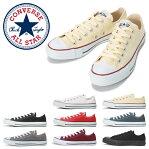 コンバース CONVERSE オールスター ローカット OX  キャンバス CANVAS ALL STAR OX スニーカー メンズ レディース 大人 定番 国内正規品 JPN印有り 靴