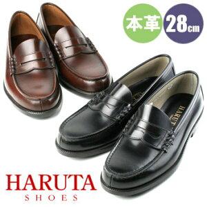 HARUTA【ハルタローファー】906メンズ靴(28.0cm)送料無料