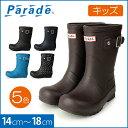 ★現品限り★Parade パレードオリジナル 2774 長靴 レインブーツ キッズ ジュニア 14.0〜18.0cm