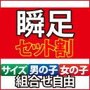 瞬足 シュンソク syunsoku レモンパイ セット割 福袋 男の子 女の子 キッズ ジュニア サ...