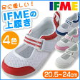 IFME イフミー 上履き バレエシューズタイプ SC-0003 スクールシューズ 上靴 内履き 子供靴 幼稚園 小学校 入園準備 入学準備(20.5〜24.0cm)