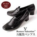 Romeo Valentino ロメオ バレンチノ 万能黒パンプス 3372 ブラック オフィス リクルート 就活 フォーマル レディース スクエアトゥ ローファー ビジネス