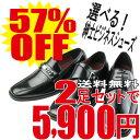 ビジネスシューズ2足で5900円■送料無料■選べる2足セット【Ldi como】