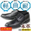ビジネスシューズ 本革 メンズ ビジネス サルサエナジー salsa ENERGY SE-1501 レースアップ おすすめ 軽量 革靴 紳士靴