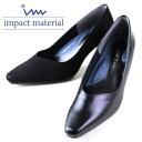 インパクトマテリアル impact material 6620 スムース 6630 ドークレ レディース パンプス リクルート フォーマル ビジネス 黒パンプス