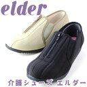 リハビリシューズ 介護シューズ エルダー E800 婦人用 介護 靴 介護用品 靴 マジックテープ 上履き