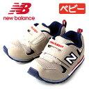 new balance ニューバランス FS312 BEI BEIGE ベビー スニーカー マジックテープ