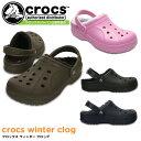 ★現品限り★クロックス ウィンター クロッグ crocs winter clog 203766 メンズ レディース セール