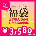 ★送料無料★対象商品から2足選んで3580円になるレディース福袋クーポン