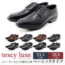 テクシーリュクス texcy luxe ビジネスシューズ 本...