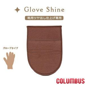 靴磨き クロス グローブシャイン Glove Shine コロンブス COLUMBUS 靴 お手入れ 74061