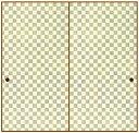 織物ふすま紙 NZ-173 【市松模様】