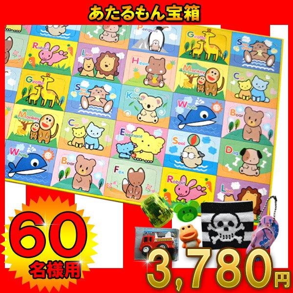 あたるもん宝箱2箱セット60名様用 おもちゃ 縁日 お祭り イベント 景品 子ども会 子供…...:wasshoi-mura:10000120