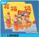 【単価8円(税別)×100個セット】T-1七福神福袋 子ども...
