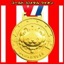 ゴールド 3Dメダル ライオン 保育園 幼稚園 小学校 体育祭 行事 イベント ランチ景品 子ども会 子供会 お祭り問屋 運動会
