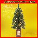 120cmLEDクラッシックライトツリー クリスマスツリー ...
