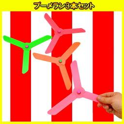 アウトレット ブーメラン3本セット ピンク オレンジ グリーン おもちゃ 玩具 景品 縁日 アウトドア 公園 レジャー スポーツ