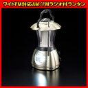 ワイドFM対応AM/FMラジオ付ランタン 景品 プレゼント ...