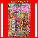 【単価255円(税別)×10個セット】送料無料 夏の一大事Z...