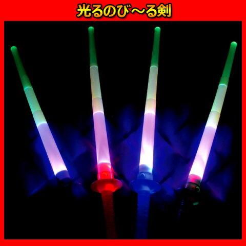 LED 光るのび〜る剣 景品 玩具 おもちゃ 縁日 お祭り イベント ランチ景品 子ども会 子供会 光る ライト ピカピカ お祭り問屋
