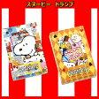スヌーピー トランプ 景品 玩具 おもちゃ 縁日 お祭り【0824楽天カード分割】