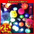 光るおもちゃ25個セットLED 光るおもちゃ 光り物玩具 光り輝く 光るオモチャ 光りグッズ 光るおもちゃ Toy 光玩具 光る おもちゃ 子ども会 子供会 景品 夏祭り 縁日景品 夜店 福袋 景品