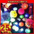 光るおもちゃ25個セットLED 光るおもちゃ 光り物玩具 光り輝く 光るオモチャ 光りグッズ 光るおもち...