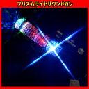 プリズムライト サウンドガン 光るおもちゃ 鉄砲 光り物玩具 光り輝く 光るオモチャ 光りグッズ 光るおもちゃ Toy 光玩具 光る おもちゃ