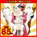 にゃん太添い寝ぬいぐるみ 三毛 茶 グレー ねこ 猫 雑貨 ネコ ぬいぐるみ 抱きまくら 特大 ビッ